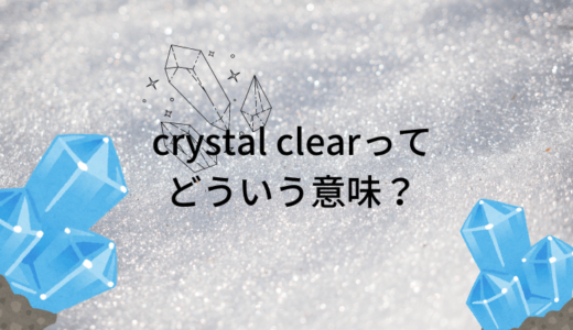 crystal clearって英語でどういう意味?